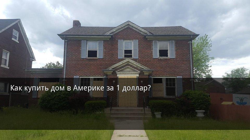 дешевые дома в америке
