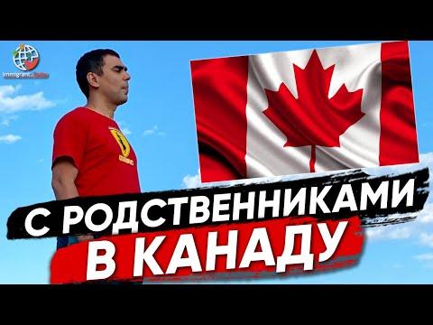 Как перевезти родственников в Канаду