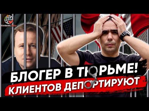 Арест иммиграционных блогеров и адвокатов