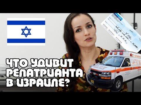 Что удивит репатрианта в Израиле? 10 фактов. Жизнь в Израиле