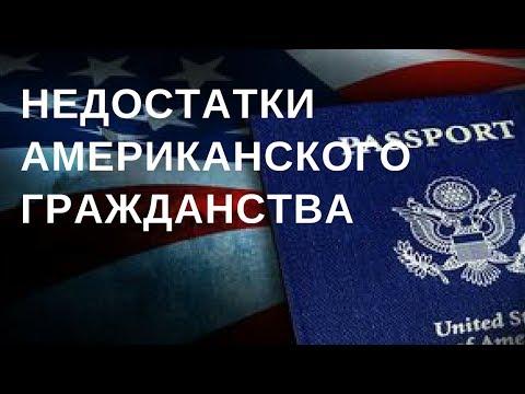3 минуса американского гражданства