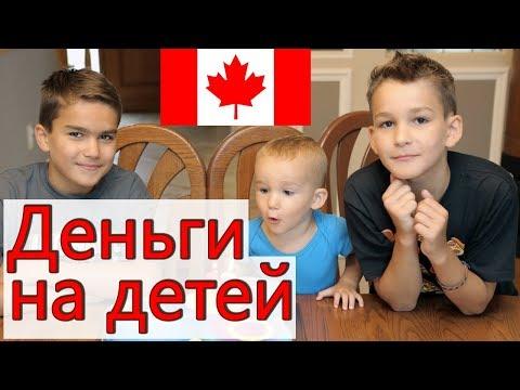 Деньги на детей в Канаде