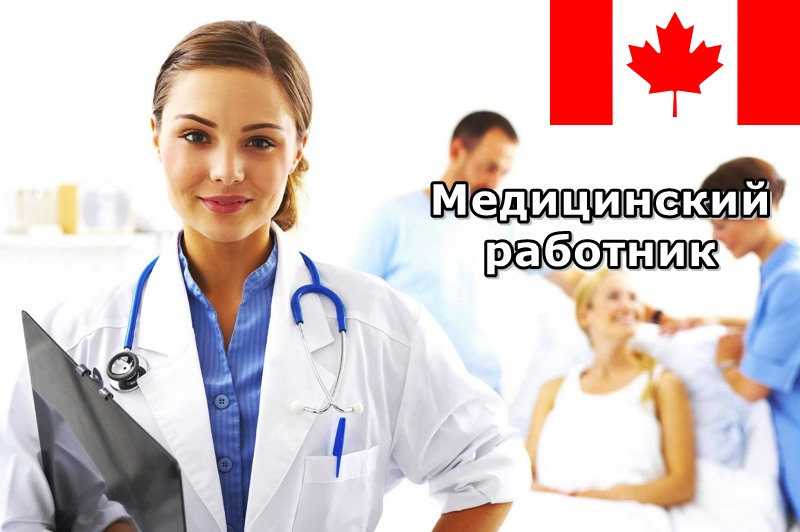Иммиграция в Британскую Колумбию по категории Skills Immigration — Health Care Professional