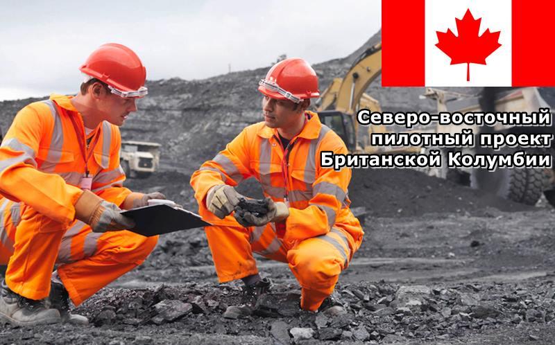Иммиграция в Канаду по провинциальной программе Британской Колумбии Northeast Pilot Project