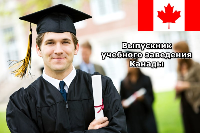 Иммиграция в Британскую Колумбию по категории Skills Immigration — International Graduate