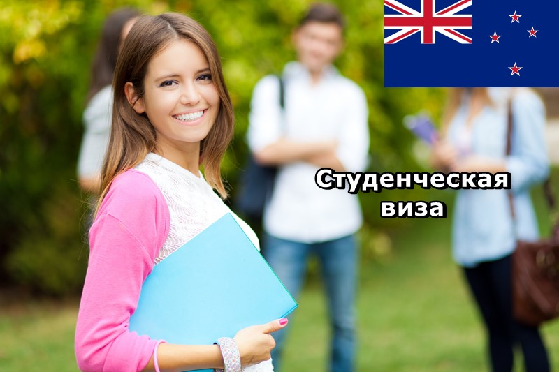 Образование в Новой Зеландии по студенческой визе