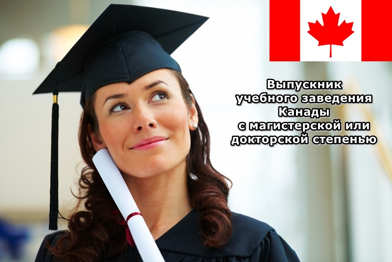 Иммиграция в Британскую Колумбию по категории Skills Immigration — International Post-Graduate