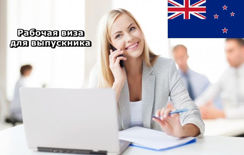 Рабочая виза для выпускника учебного заведения Новой Зеландии