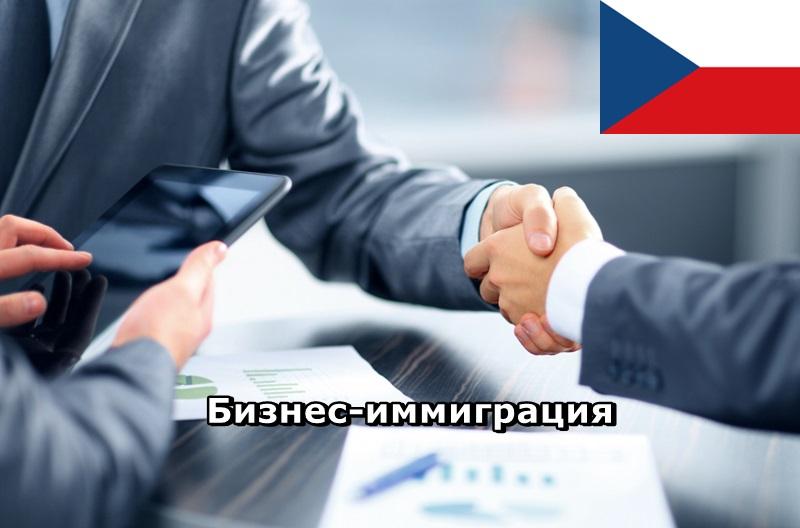 Вид на жительство в Чехии через бизнес-иммиграцию