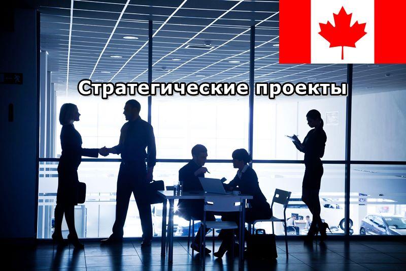 Иммиграция в Британскую Колумбию по категории Entrepreneur Immigration — Strategic Projects