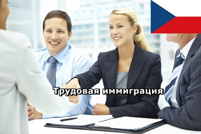 Вид на жительство в Чехии через трудоустройство