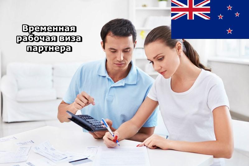 Работа в Новой Зеландии по визе партнера