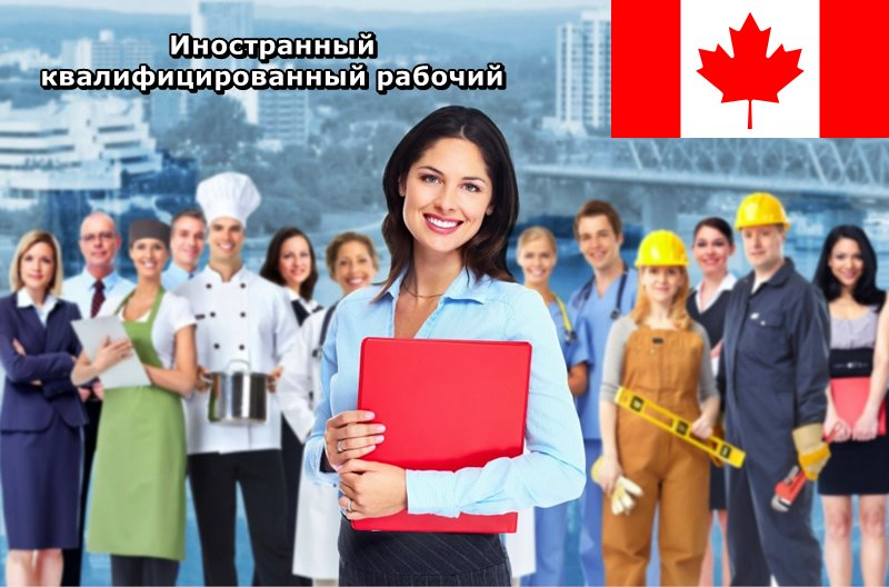 Иммиграция в Манитобу по потоку Skilled Workers in Manitoba