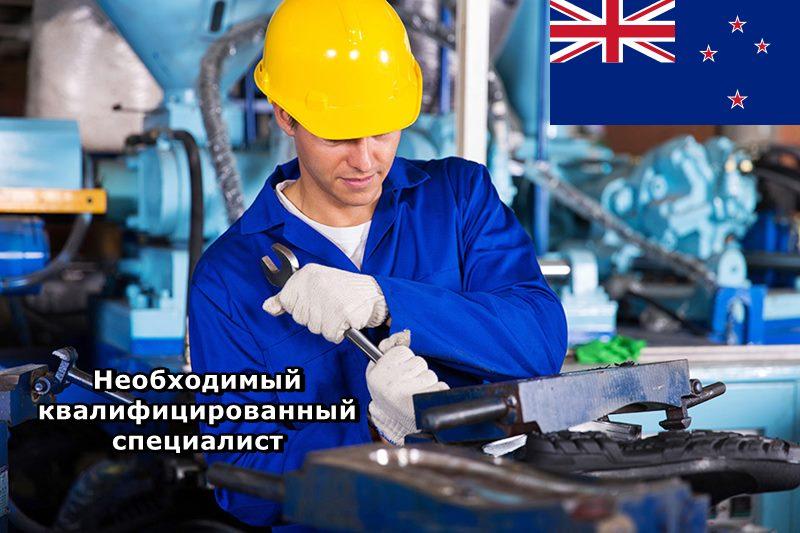 Работа в Новой Зеландии по временной визе Essential Skills Work Visa