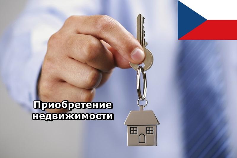 Вид на жительство в Чехии через приобретение недвижимости