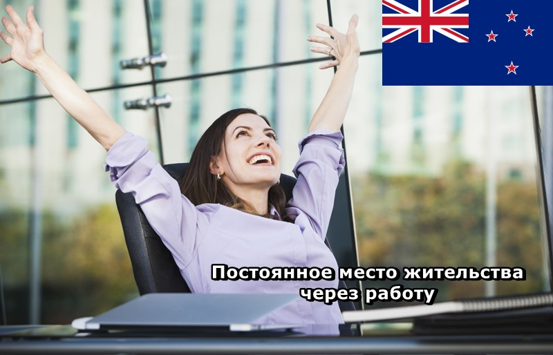 Иммиграция в Новую Зеландию через визы Work to Residence