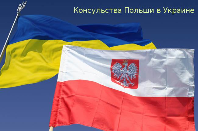 Консульства Польши в Украине