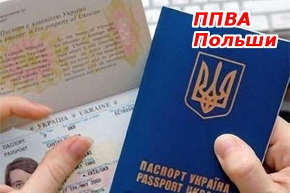 Пункты приема визовых анкет Польши (ППВА)