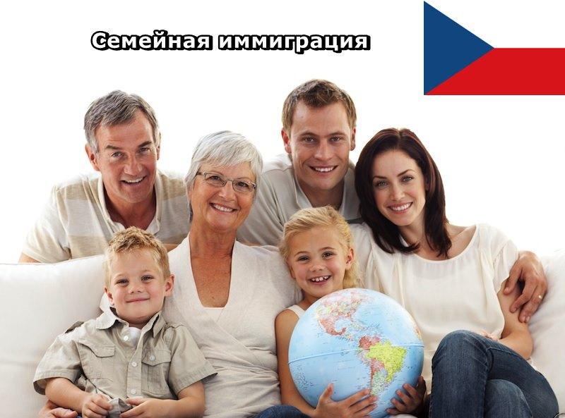 Вид на жительство в Чехии через визу для воссоединения с семьей