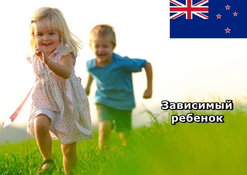 Постоянная виза ребенка Dependent Child Resident Visa