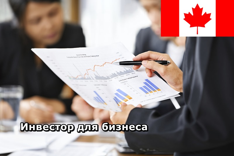 Иммиграция в Манитобу по категории Business Investor — Entrepreneur