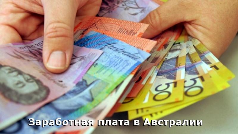 Заработная плата в Австралии