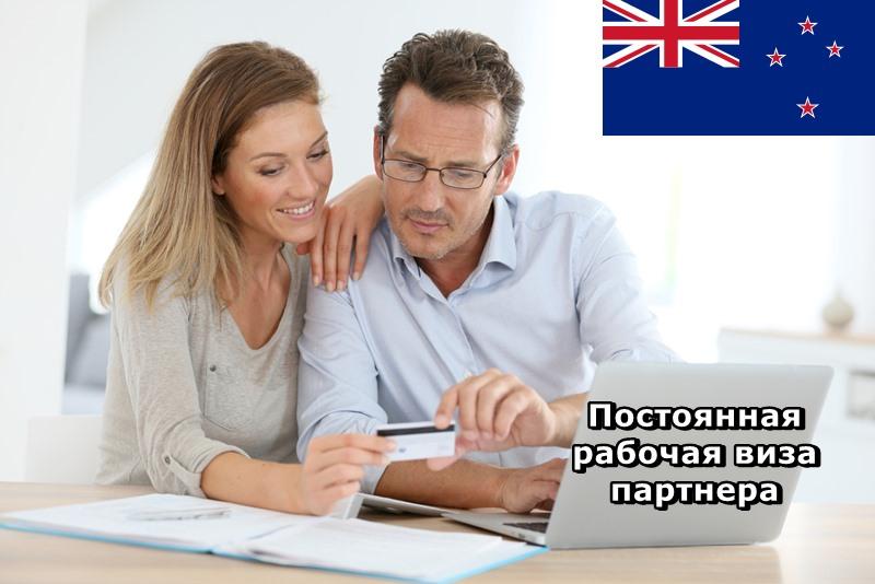 Иммиграция в Новую Зеландию по постоянной визе партнера