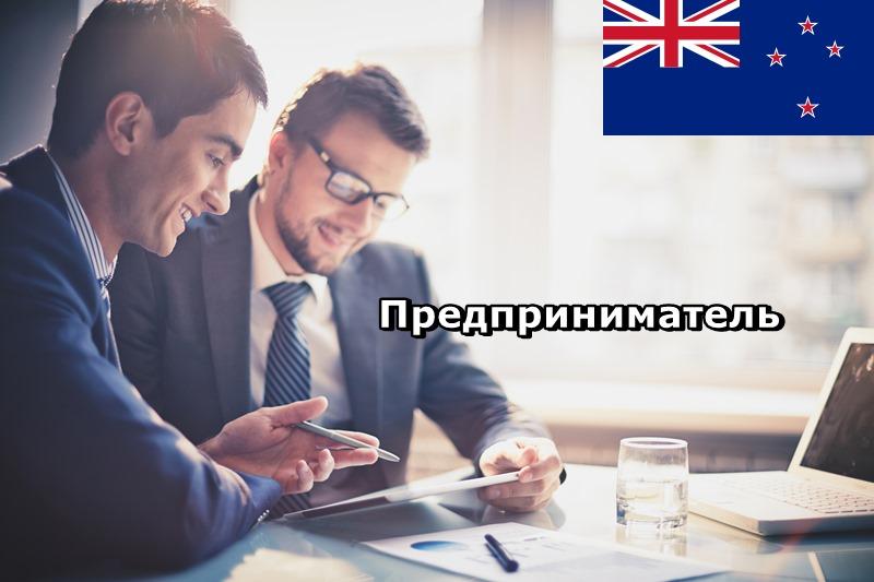 Иммиграция в Новую Зеландию по визе для предпринимателей