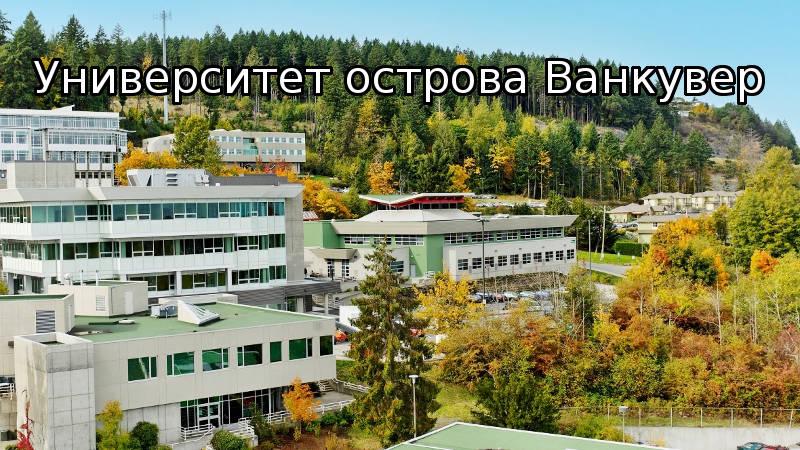 Университет острова Ванкувер в Британской Колумбии