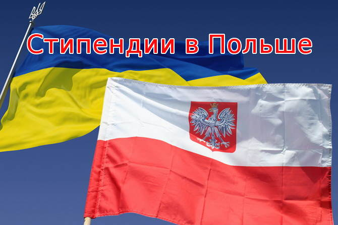 Стипендии для студентов польского происхождения
