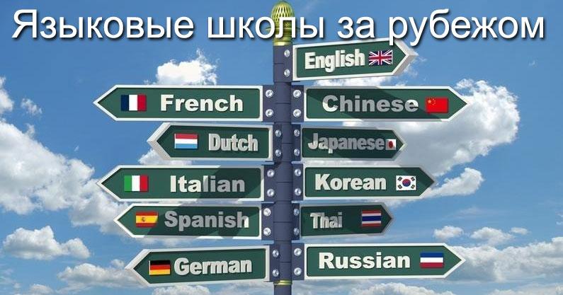 Прокачайте иностранный язык в языковой школе за рубежом