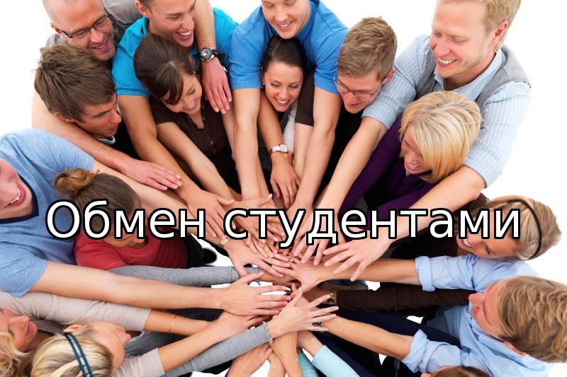 Международные программы обмена для студентов польских и украинских вузов
