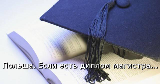 Стипендии в Польше для тех, у кого уже есть степень магистра