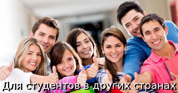 Возможности для тех, кто получает высшее образование не в Польше
