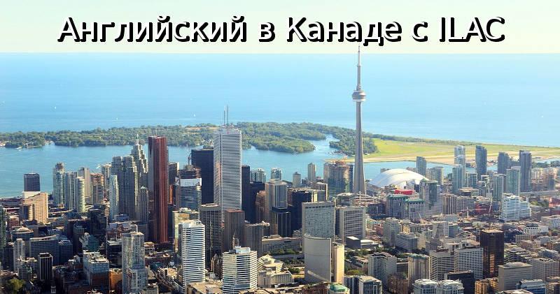 Откройте Канаду с одной из самых популярных английских языковых школ - ILAC