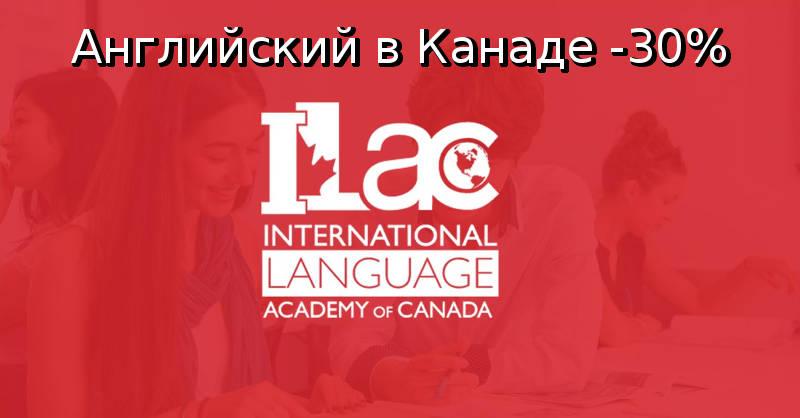 Экономьте при изучении языка в Канаде: скидки до 30%!