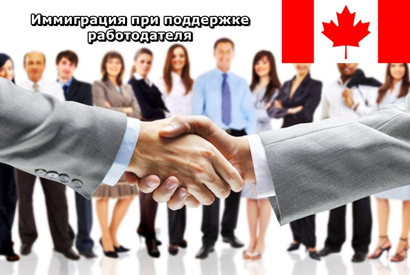 Иммиграция в Нью-Брансуик по потоку Skilled Worker Applicants With Employer Support