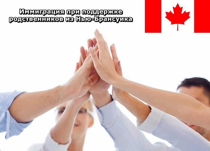 Иммиграция в Канаду по программе провинции Нью-Брансуик Skilled Worker Applicants With Family Support