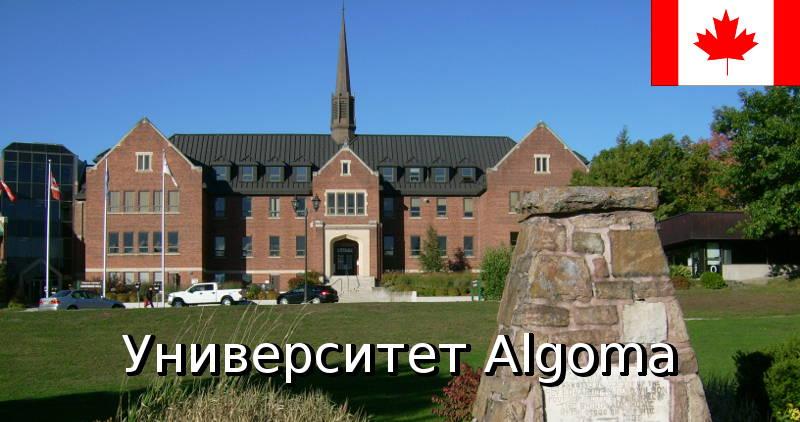 Университет Алгома в Онтарио