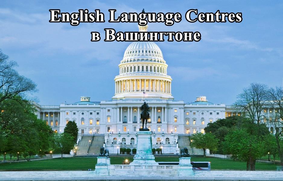 Курсы английского языка в Вашингтоне