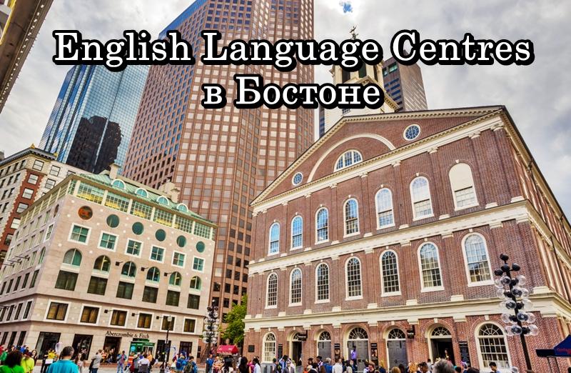 Курсы английского языка в Бостоне