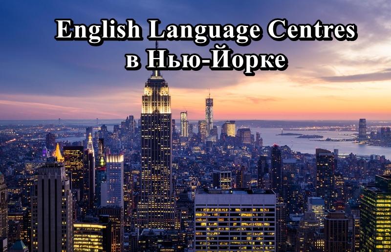 Курсы английского языка в Нью-Йорке