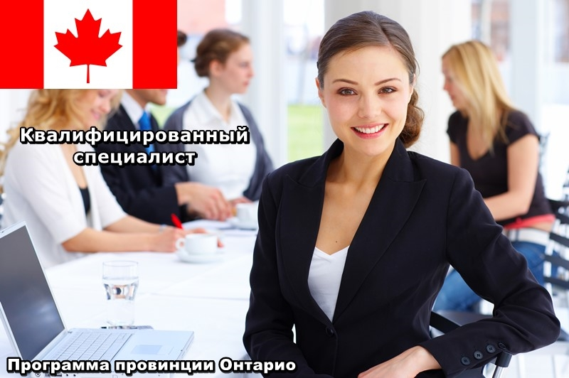 Иммиграция в Онтарио по потоку Human Capital Priorities