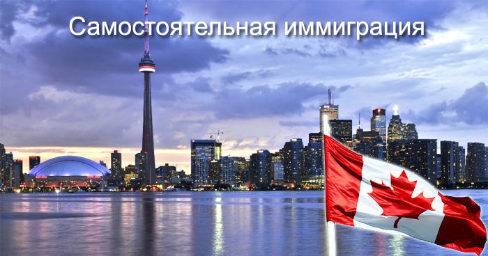 Самостоятельная иммиграция в Канаду без адвоката