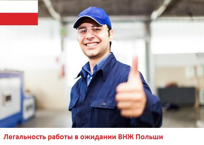 Легальность работы в ожидании ВНЖ Польши