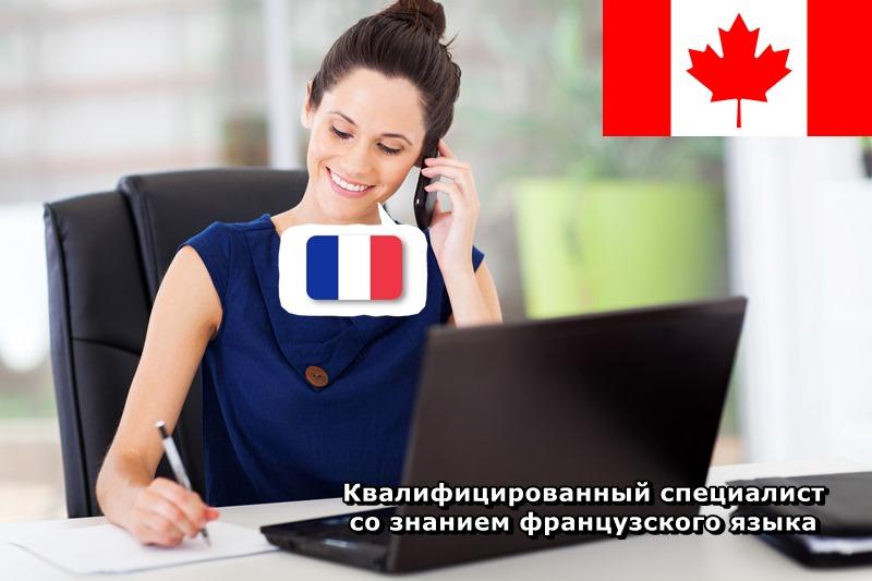 Иммиграция в Онтарио по потоку French-Speaking Skilled Worker