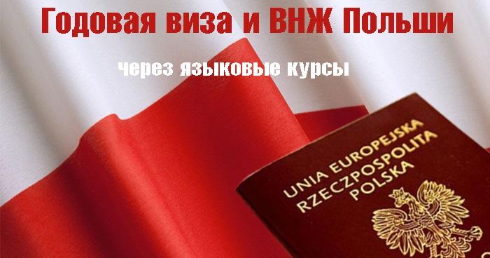Годовая виза и ВНЖ Польши через языковые курсы
