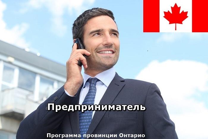 Иммиграция в Онтарио по потоку Entrepreneur