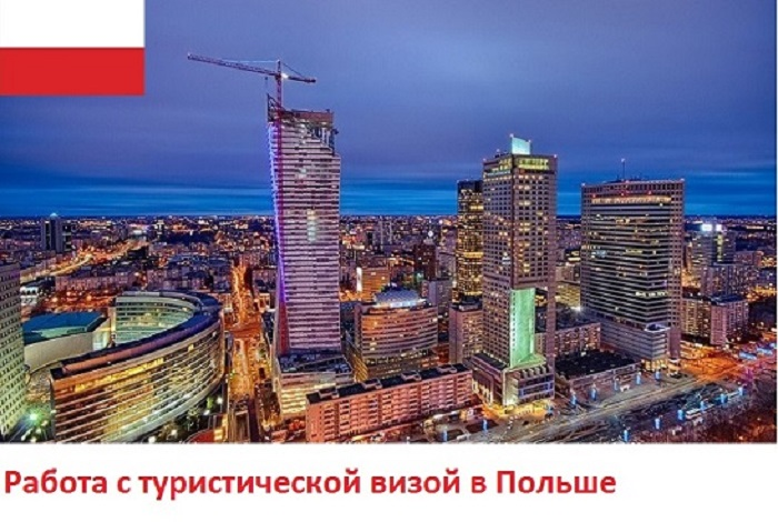Работа с туристической визой в Польше