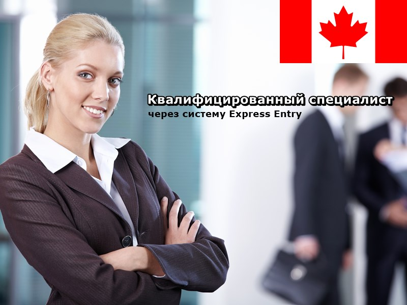 Иммиграция в Канаду по программе провинции Ньюфаундленд и Лабрадор Express Entry Skilled Worker